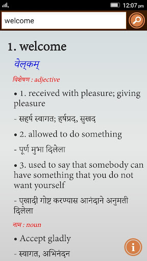 name dictionary in marathi