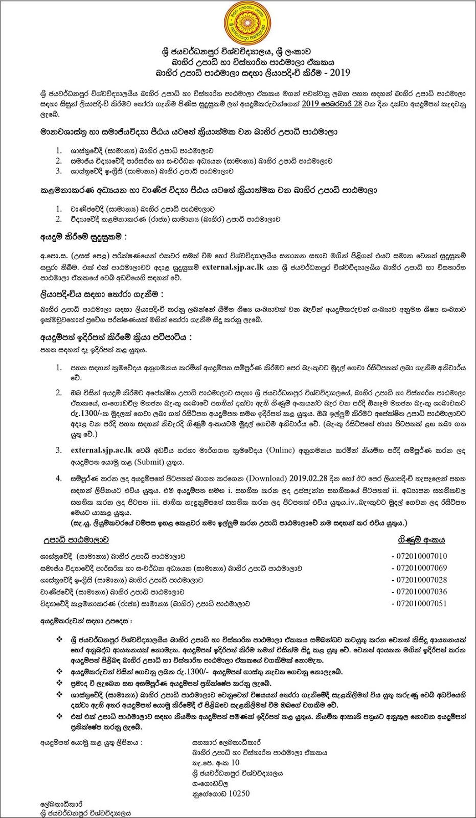 www kdu ac lk application 2019