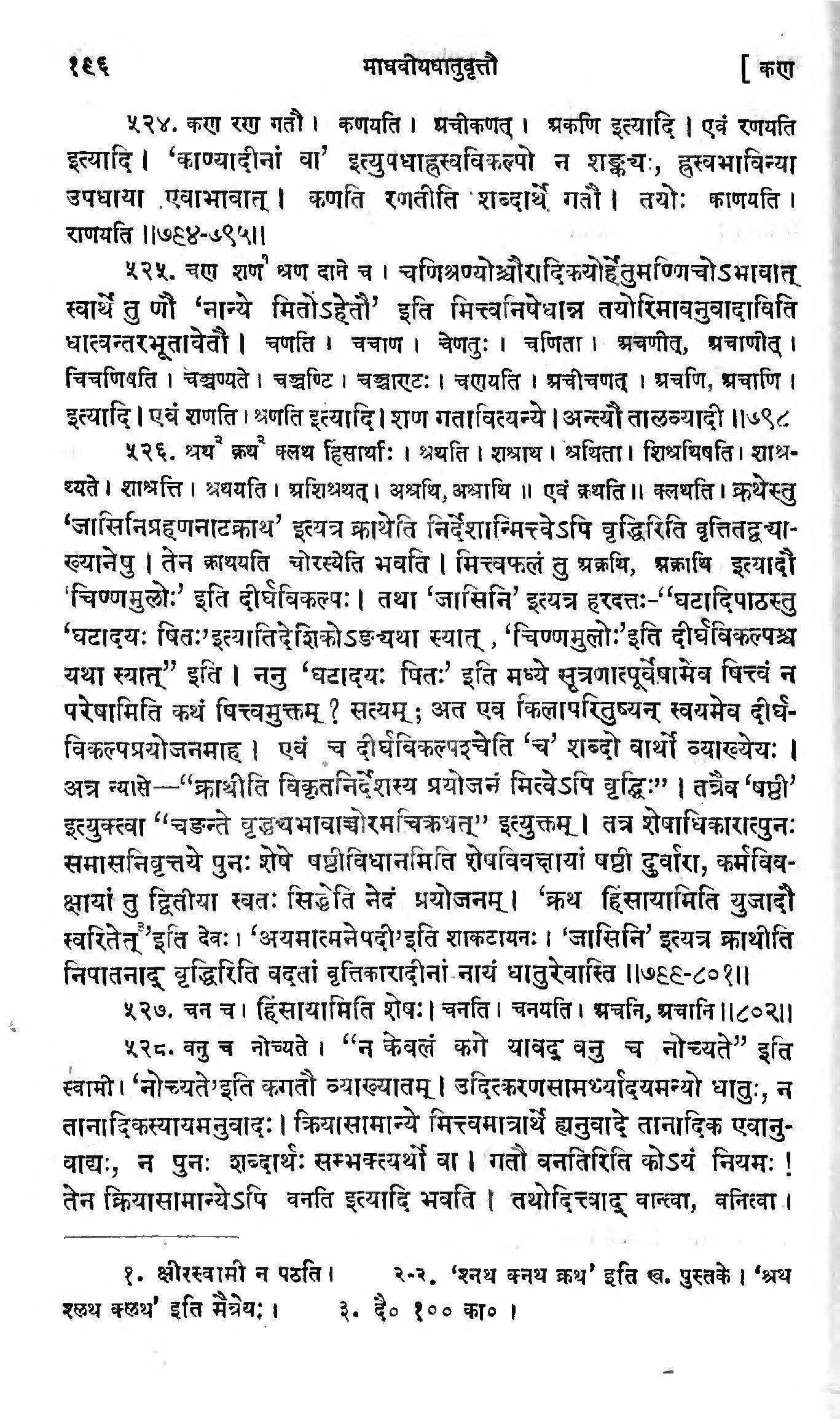 sanskrit malayalam dictionary