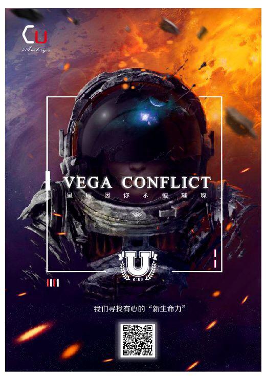 vega conflict guide