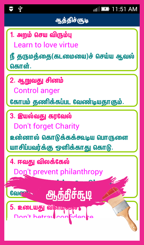 pervert meaning in tamil dictionary