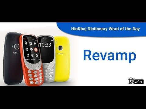 revamp dictionary