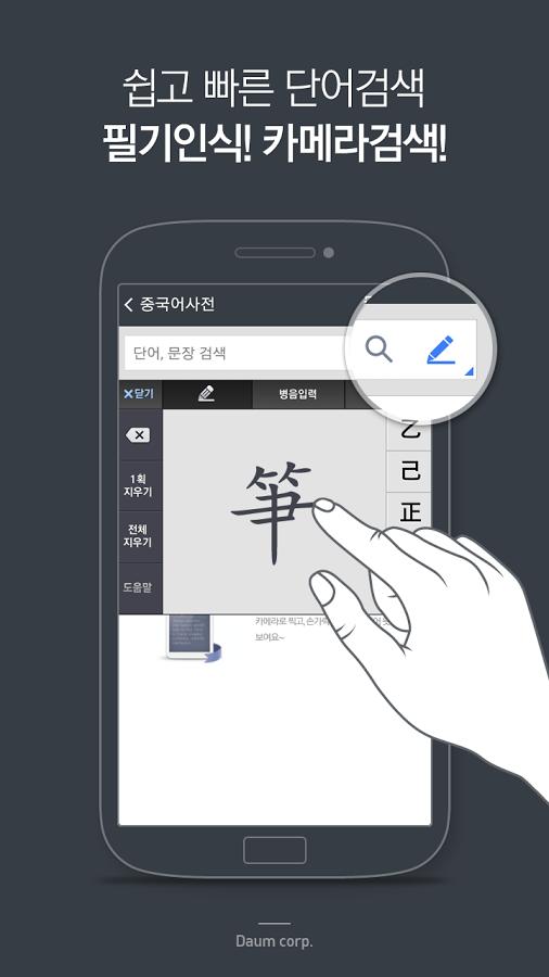www daum net dictionary