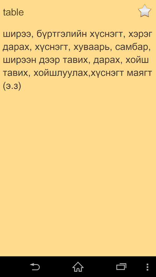 mongolian dictionary