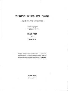 mishnah pdf