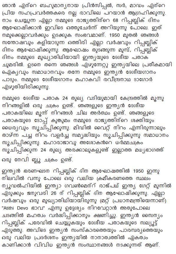 onam welcome speech in malayalam pdf