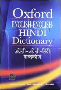 oxford dictionary english to hindi