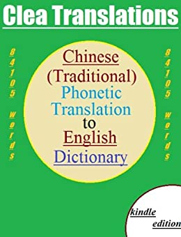 phonetic dictionary english