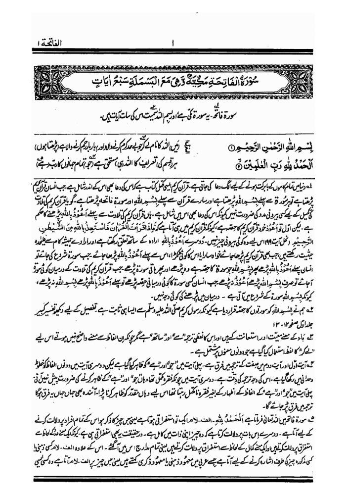 quran tafseer in english pdf