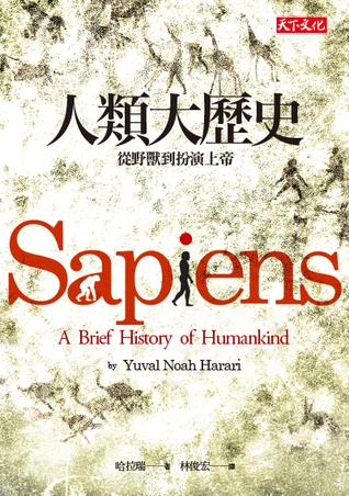 sapiens free pdf