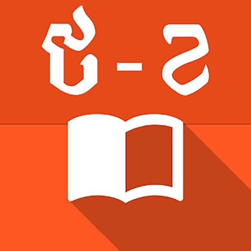 speaking khmer dictionary